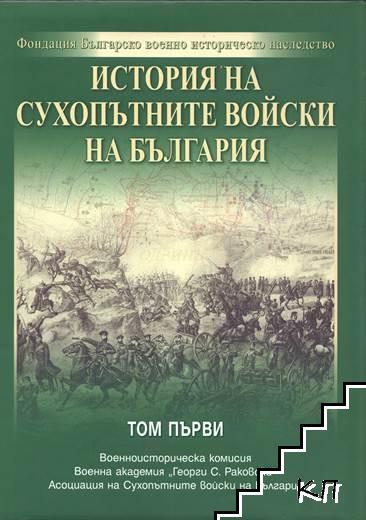История на сухопътните войски на България. Том 1