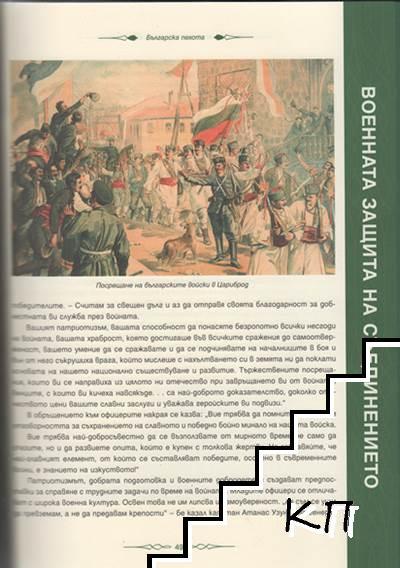 История на сухопътните войски на България. Том 1 (Допълнителна снимка 1)