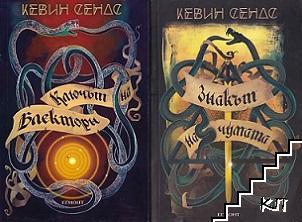 Ключът на Блекторн. Книга 1-2