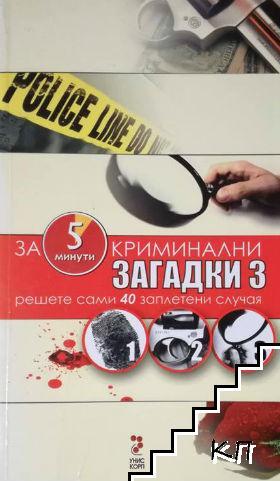 Криминални загадки. Книга 3