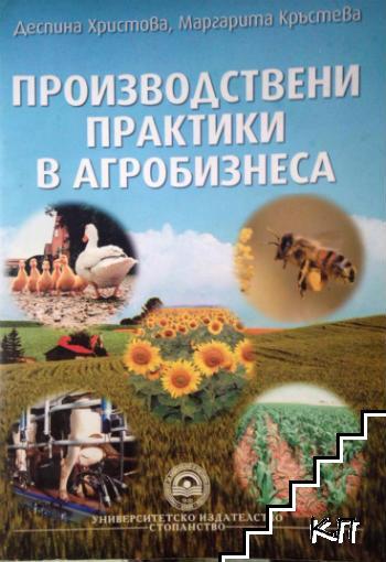 Производствени практики в агробизнеса