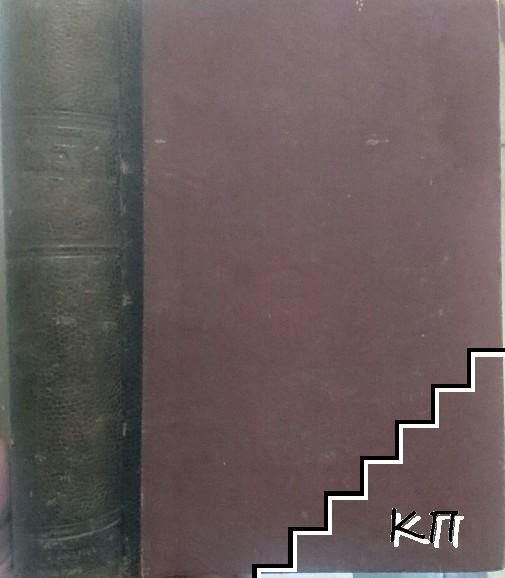 Сборникъ от църковни проповеди / Писма за длъжностите на свещения санъ въ две части. Часть 1-2