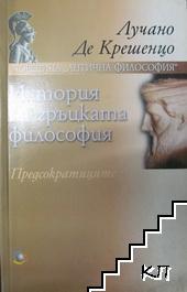 История на гръцката философия: Предсократиците