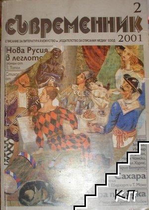 Съвременник. Бр. 2 / 2001