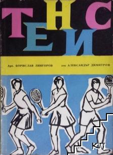 Ръководство по тенис