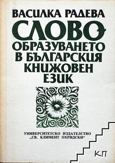 Словообразуването в българския книжовен език