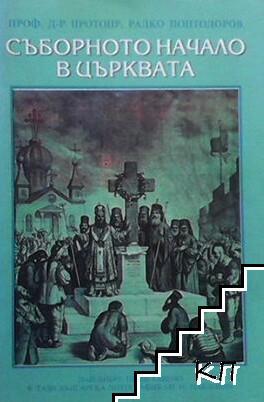 Съборното начало в църквата