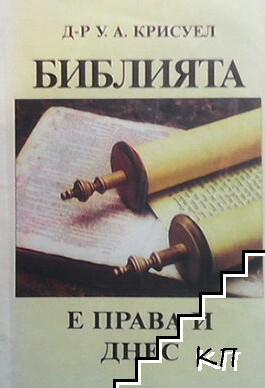 Библията е права и днес