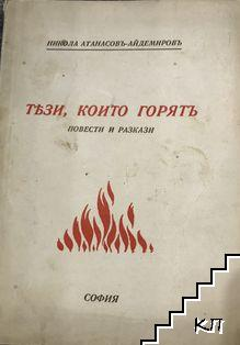Тези, които горятъ