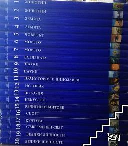 Голяма детска енциклопедия. Том 1-20