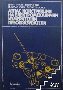 Атлас конструкции на електромеханични измерителни преобразуватели