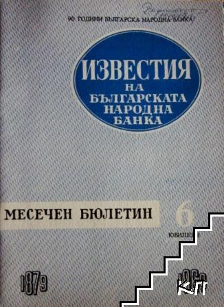 Известия на Българската народна банка
