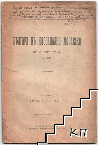 Българи в Югозападно Моравско въ 1858 г.
