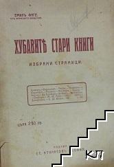 Хубавите стари книги
