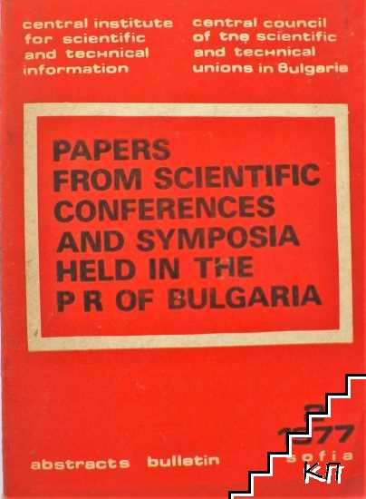 Papers from Scientific Conferences and Symposia held in the PR of Bulgaria