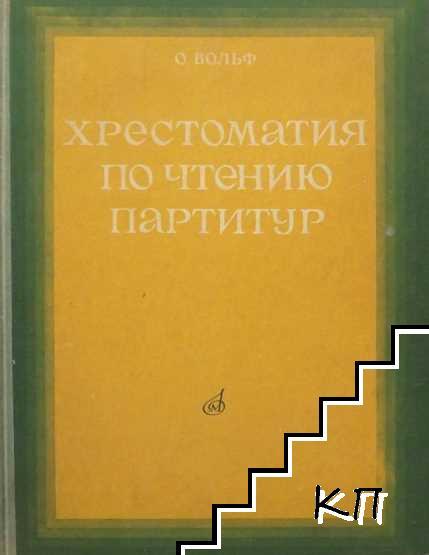 Христоматия по чтению партитур