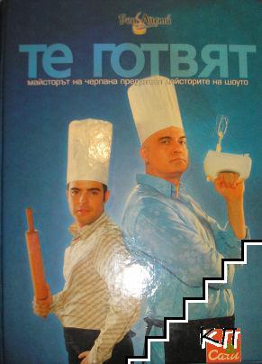 Те готвят