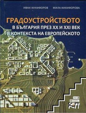 Градоустройството в България през XX и XXI век в контекста на европейското