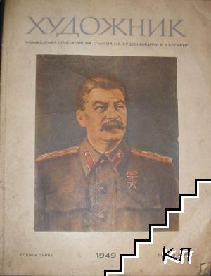 Художник. Кн. 2 / 1949