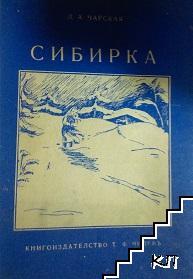 Сибирка