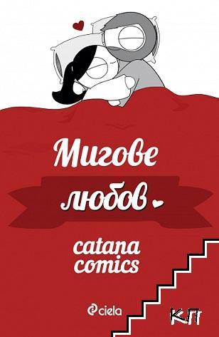 Катана Комикс: Мигове любов