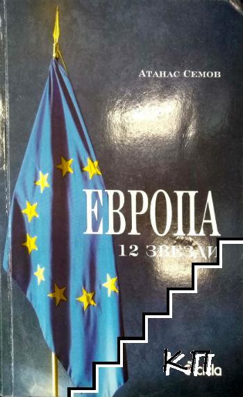 Европа 12 звезди