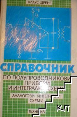 Справочник по полупроводникови прибори и интегрални схеми: Аналогови интегрални схеми