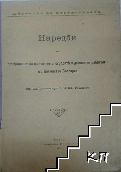 Наредби за преброяване на населението, сградите и домашния добитъкъ въ Княжество България