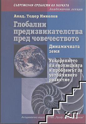 Глобални предизвикателства пред човечеството
