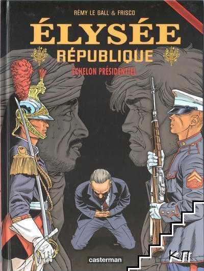 Élysée République. Tome 3: Échelon Présidentiel