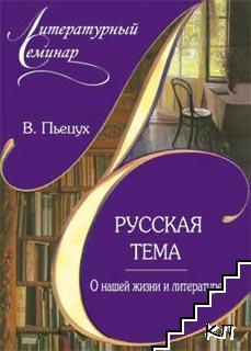 Русская тема