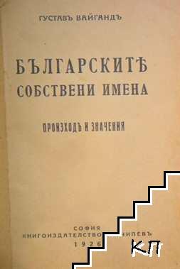 Българските собствени имена (Допълнителна снимка 1)