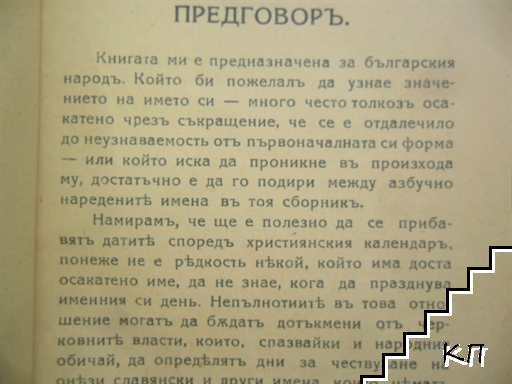 Българските собствени имена (Допълнителна снимка 2)
