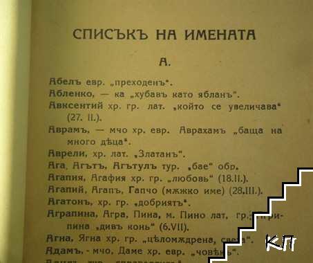 Българските собствени имена (Допълнителна снимка 3)