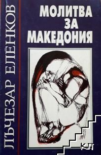 Молитва за Македония