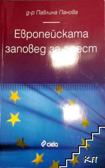 Европейската заповед за арест