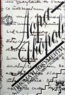 Лора-Яворов писма и документи