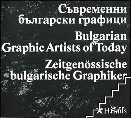 Съвременни български графици