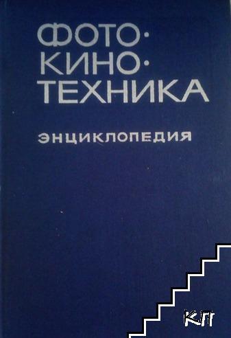 Фотокинотехника. Энциклопедия