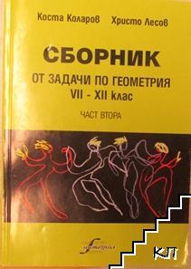 Сборник от задачи по геометрия за 7.-12. клас. Част 2