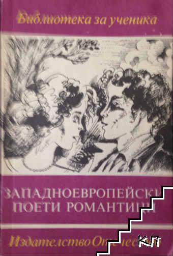 Западноевропейски поети романтици