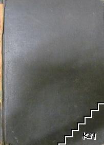 Бачо Киро. Книга 1