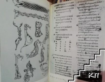Съдбата на старобългарските ръкописи през вековете (Допълнителна снимка 1)