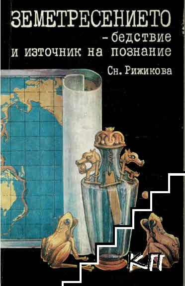 Земетресението - бедствие и източник на познание