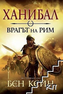 Ханибал. Книга 1: Врагът на Рим