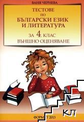 Тестове по български език и литература за 4. клас външно оценяване