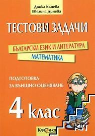 Тестови задачи по български език и литература, математика. Подготовка за външно оценяване.