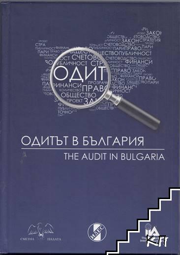 Одитът в България