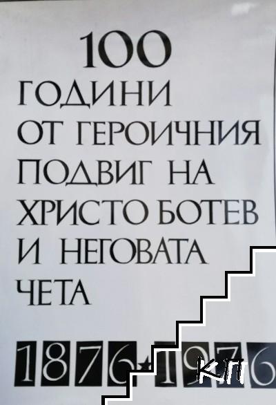 100 години от героичния подвиг на Христо Ботев и неговата чета 1876-1976