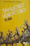 Танцово изкуство. Бр. 11 / 1984